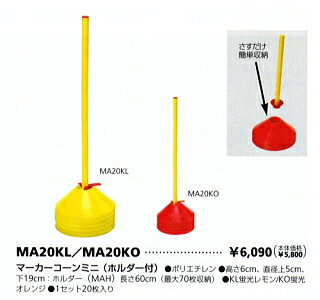 molten(モルテン) マーカーコーンミニ(ホルダー付き) MA20