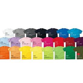 glimmer(トムス) 無地ドライTシャツ 00300-ACT/ビックサイズ(3L〜5L)