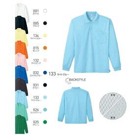 glimmer(トムス) ドライ長袖ポロシャツ(ポケット付)00335-ALP(3L〜5Lサイズ)