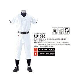 <特価>Rawlings(ローリングス) ベースボール プラクティススクールモデルユニフォーム シャツ・パンツ RU1050