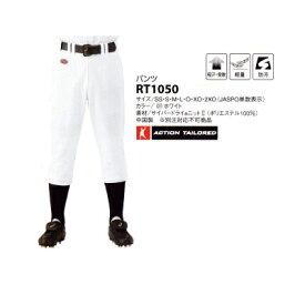 <特価>Rawlings(ローリングス) ベースボール プラクティススクールモデルユニフォーム パンツ RT1050