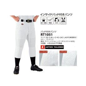 <特価>Rawlings(ローリングス) ベースボール プラクティススクールモデルユニフォーム パッド付きパンツ RT1051