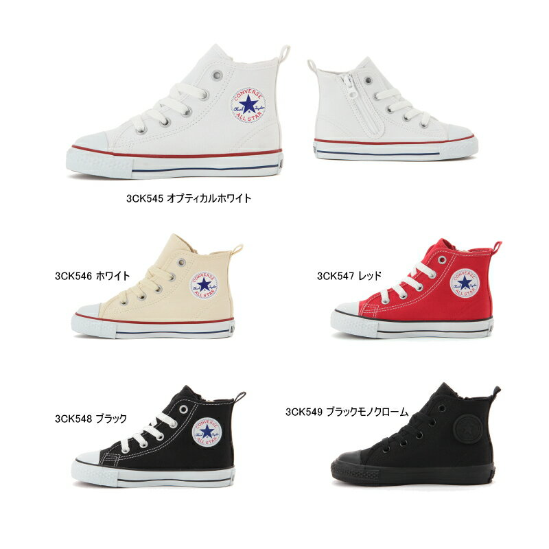 CONVERSE(コンバース) 2016-2017モデル キッズカジュアルシューズ CHILD ALL STAR N Z HI(チャイルドオールスターNZハイ)