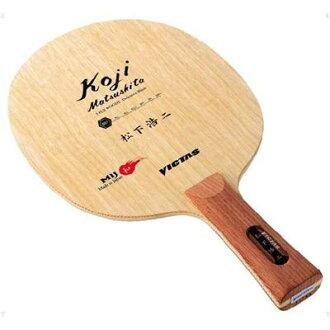 VICTAS (Victus) table tennis racket Matsushita Koji FL (flare) 026104