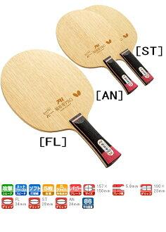 (蝴蝶) 2014年新乒乓球球拍 AI 福原 PRO ZLF