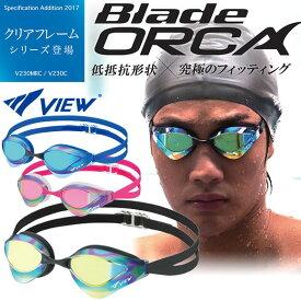 [お得なクーポン配布中]上級者用ゴーグル レーシングゴーグル VIEW ビュー Blade ORCA クッション付ゴーグル ミラーレンズ V230MRCスイムゴーグル ブレードオルカ 水泳 スイム スイムグラス