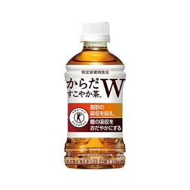 からだすこやか茶W 350ml 1箱 ペットボトル (PET)×24本 コカコーラ [代引不可][同梱不可]