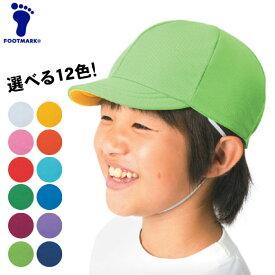 【早い者勝ちクーポン配布中】FOOTMARK(フットマーク) 体操帽子 スクラム裏黄(マルチSP/帽子) (ピンク) 101221 [取寄]