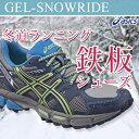 [ 雪上シューズ ランニングシューズ レディース ] アシックス(ASICS) ゲルスノーライド(GEL-SNOW RIDE ワイド)TJG018 1167[ ][雪上用ランニングシューズ][ジョギン