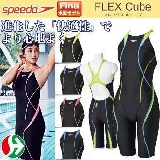 «Coupon offers 500 yen OFF» speed (speedo) women's swimming swimwear open Buckner skin 2016 autumn winter models