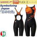 《終了間近!お得なクーポン配布中》スピード 競泳水着 レディース FLEX Σ [Fina承認] SD47H51 和柄 セミオープンバックニースキン(6) 水泳 競技水着 スイムウェア speedo