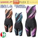 ●43%OFF!大感謝セール●《セール》スピード(speedo) レディース 競泳水着 FLEXΣウイメンズセミオープンバックニースキン(V) フレックスΣ[F...