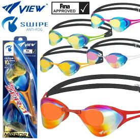 [お得なクーポン配布中]VIEW ビュー ゴーグル 上級者用 SWIPE Blade ZERO V127SAM ノンクッションレーシングタイプ ( ミラーレンズ ) 低抵抗 トップスイマー スイムゴーグル ミラー加工 ブレード 水泳 スイム 水泳 タバタ スイムグラス