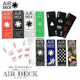あす楽 送料無料 正規品 AIR DECK エアデッキ 2.0 トランプカード おしゃれ オシャレ スタイリッシュ 軽い カードゲーム トランプ コンパクト 軽量 高品質 高耐久性 PVC 防水 旅行 アウトドア おもちゃ 細長い 全8色