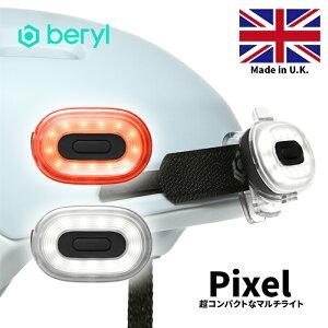 マルチライト コンパクト 軽い 自転車 夜間 白⇔赤点灯 ランニング おしゃれ ピクセル Pixel イギリス製 完全防水 USB充電 マラソン 夜道 登山 赤点灯 白点灯 スタイリッシュ 点灯 点滅 高品質 B