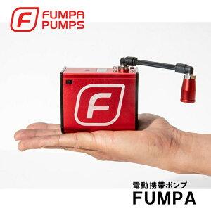 自転車 電動 空気入れ USB充電 フンパ Fumpa 車いす タイヤ 軽い 仏式 米式 バルブ 飛行機持ち込み可能 車イス ロードバイク 赤 オシャレ おしゃれ 電動コンプレッサー リチウムポリマー電池式
