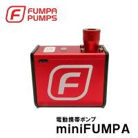 【日本正規品】miniFumpaミニフンパ180グラムの電動コンプレッサーリチウムポリマー電池式ロングライド