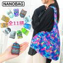 【NANOBAG楽天市場公式SHOP】エコバッグ 11柄 折りたたみ ナノバッグ コンパクト 大容量 雑誌掲載 買い物袋 マイバッ…