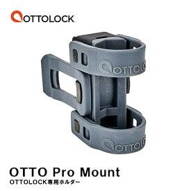 あす楽 送料無料 日本正規品 OTTO Pro Mount オットープロマウント OTTOLOCK専用マウント アクセサリーホルダー オットーロック ブラケット グレー 灰色 軽量 アメリカ製 キャリーオプション 固定 持ち運び