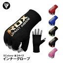 ボクシング HY インナー グローブ 簡単 バンテージ 装着型 RDX 格闘技 ムエタイ 保護 通気性 ブラック 黒 ピンク グリ…