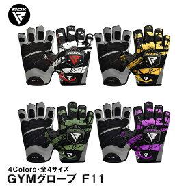 あす楽 送料無料 日本正規品 RDX GYMグローブF11 ウエイトリフティング 重量挙げ 耐久性 ジム トレーニング グローブ 保護 筋トレ フィットネス ワークアウト 自転車 ロードバイク サイクリンググローブ 手袋 全4色/4サイズ
