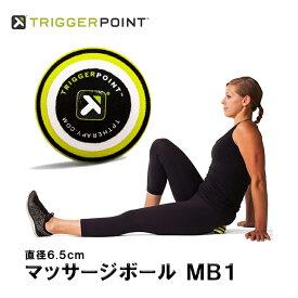 あす楽 送料無料 筋膜リリース TriggerPoint トリガーポイント マッサージボール MB1 セルフマッサージ 脚 簡単 ウォーミングアップ クールダウン ふくらはぎ 腓骨周辺 前脛骨筋 腰まわり 海外正規品