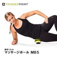 送料無料筋膜リリースTriggerPointトリガーポイントマッサージボール大きめMB5セルフマッサージライトグリーン×ブラック×ホワイト脚簡単ウォーミングアップクールダウンふくらはぎ腓骨周辺前脛骨筋腰まわり海外正規品