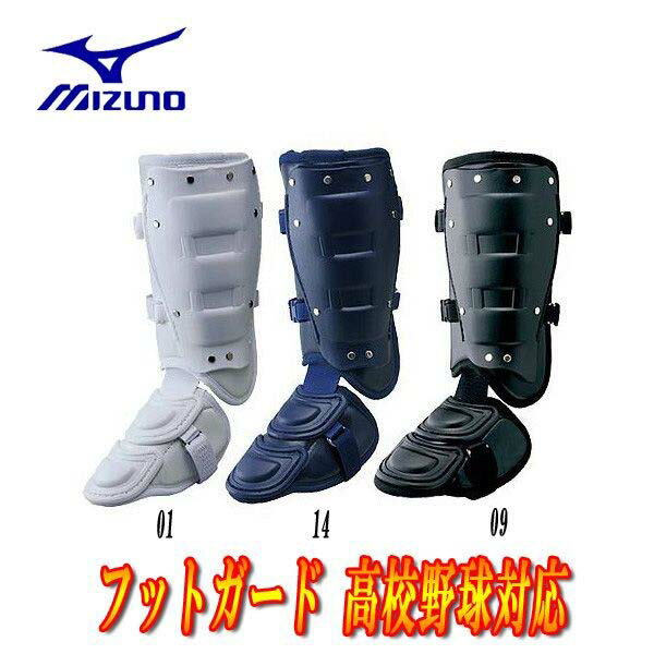 mizuno(ミズノ)! フットガード 『高校野球ルール対応品』 <2YL947> 【野球用品】【プロテクター】【レッグガード】【スポーツ】