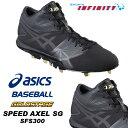 【送料無料】【縫いP無料】 asics(アシックス)! 野球スパイク 『ゴールドステージ スピード アクセルSG SPEED AXEL SG』 <SFS300> 【野球用品】【ベースボール】【シューズ