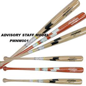 SSK(エスエスケイ)! 軟式木製バット 『プロモデル 軟式用木製バット』 <PMNW00117> 【野球用品】【ベースボール】【スポーツ】
