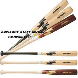 【数量限定品】SSK(エスエスケイ)! 軟式木製バット 『プロモデル 軟式用木製バット』 <PMNW00117F> 【野球用品】【ベースボール】【スポーツ】