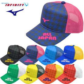 【数量限定品】mizuno(ミズノ)! テニスキャップ 『ALL JAPAN刺繍入り キャップ』<62JW0Z42>