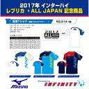 【限定品】mizuno(ミズノ)! テニスウエア 『2017年インターハイレプリカTシャツ』【テニス用品】【ソフトテニス】…