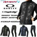 【送料無料】OAKLEY(オークリー)! スポーツウエア 『Enhance Technical Jersey Jacket 7.0&Pants 7.0』ジャージ...