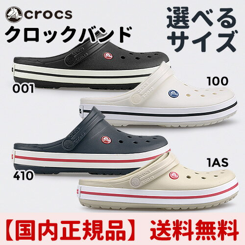 全商品ポイント5倍crocs クロックス Crocband クロックバンド 11016-001/100/410/1AS
