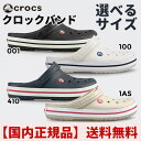 【200円OFFクーポン】crocs クロックス Crocband クロックバンド 11016-001/100/410/1AS