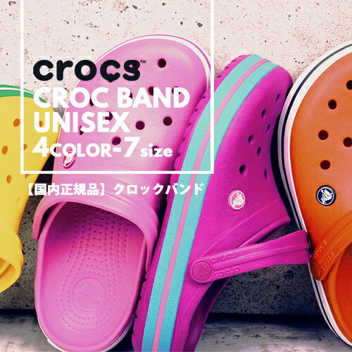 最大500円OFFクーポン発行中crocs クロックス Crocband クロックバンド 11016-59L/6U9/7A8/895