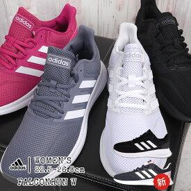 アディダス adidas レディース スニーカー スポーツ ランニングシューズ FALCONRUN W EF0152 F36215 F36216 F36217 F36218 F36219