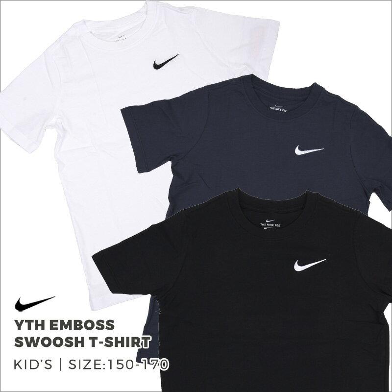 ナイキ nike キッズ ジュニア Tシャツ YTH エンボス スウッシュ Tシャツ AR5248