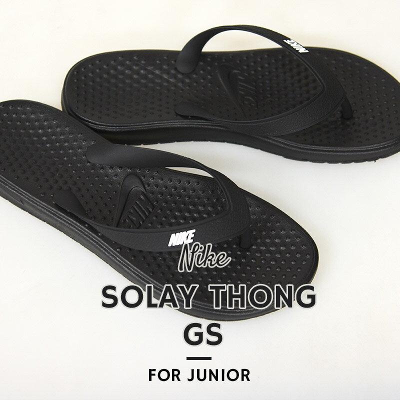 ナイキ nike ジュニア サンダル ソレイ ソング GS 882827
