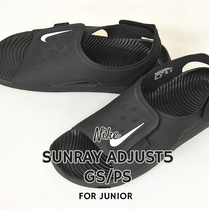 ナイキ nike ジュニア サンダル サンレイ アジャスト 5 GS/PS AJ9076