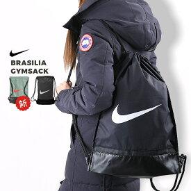 ナイキ ナップサック リュック レディース メンズ ジュニア nike ブラジリア ジムサック BA5338