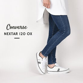 コンバース スニーカー レディース メンズ レザー ネクスター ローカット120 OX 靴 合成皮革 converse 白 黒 シンセティックレザー 合皮 ユニセックス 32765210/32765211