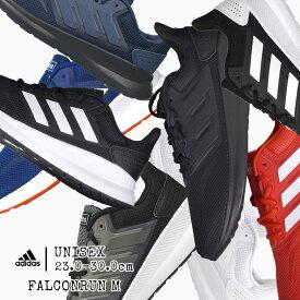 アディダス adidas レディース メンズ スニーカー スポーツファルコンラン FALCONRUN M EF0150 EG8605 EG8608 EG9029 F36199 F36202 G28970 G28971