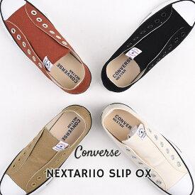 コンバース converse スニーカー レディース メンズ カジュアル ファッション ネクスター110 スリップ OX 38000320 38000321 38000590 38000591 ベージュ ブラック ホワイト