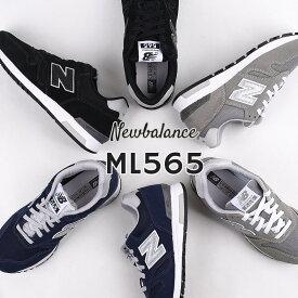 ニューバランス newbalance スニーカーカジュアル レディース メンズ ファッション ML565 EB1 EG1 EN1 黒 灰 紺