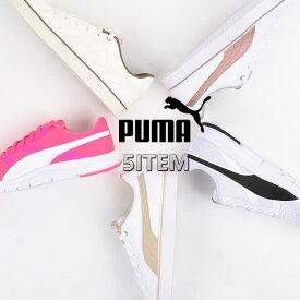 プーマ puma レディース スニーカー カジュアル シューズ ファッション PUMA カジュアル スポーツ ランニング ウォーキング シューズ 靴 女性