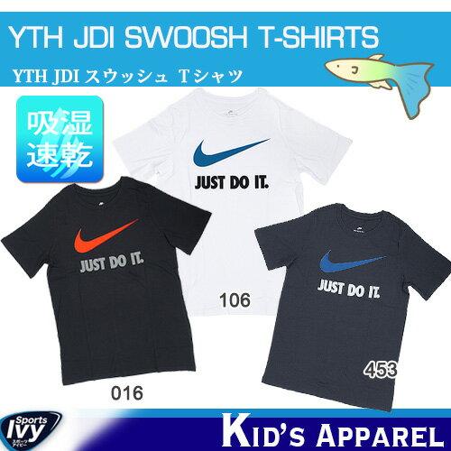 ナイキ NIKE YTH JDI スウッシュ Tシャツ 709952-016/106/453