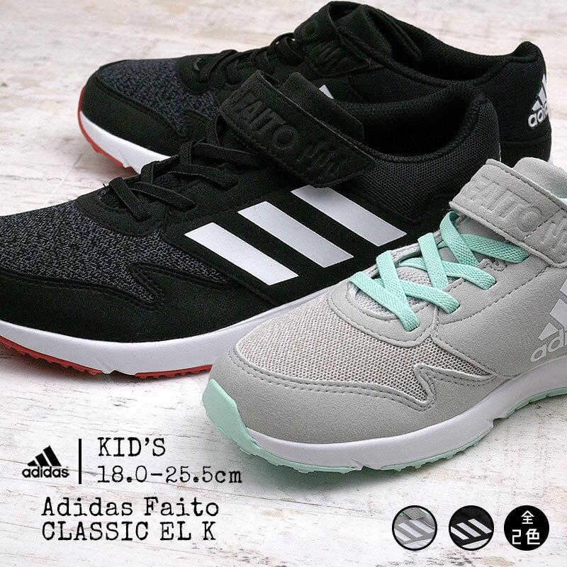 アディダス adidas スニーカー キッズ ジュニア アディダスファイト CLASSIC EL K BD7169 BD7171
