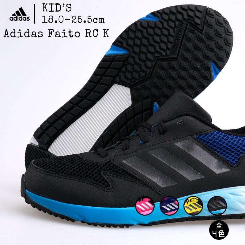 ポイント最大14倍!【11/21まで】アディダス adidas スニーカー キッズ ジュニアアディダスファイト RC K BD7175 BD7176 BD7177 BD7178
